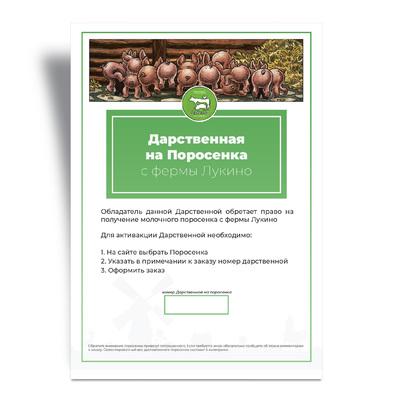 Сертификат на поросенка