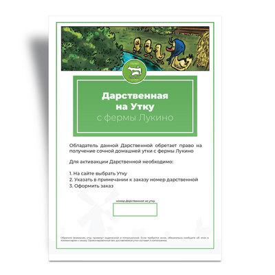 Сертификат на утку