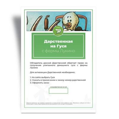 Сертификат на гуся