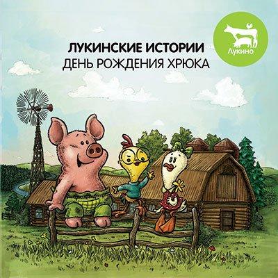Книга I. День рождения Хрюка