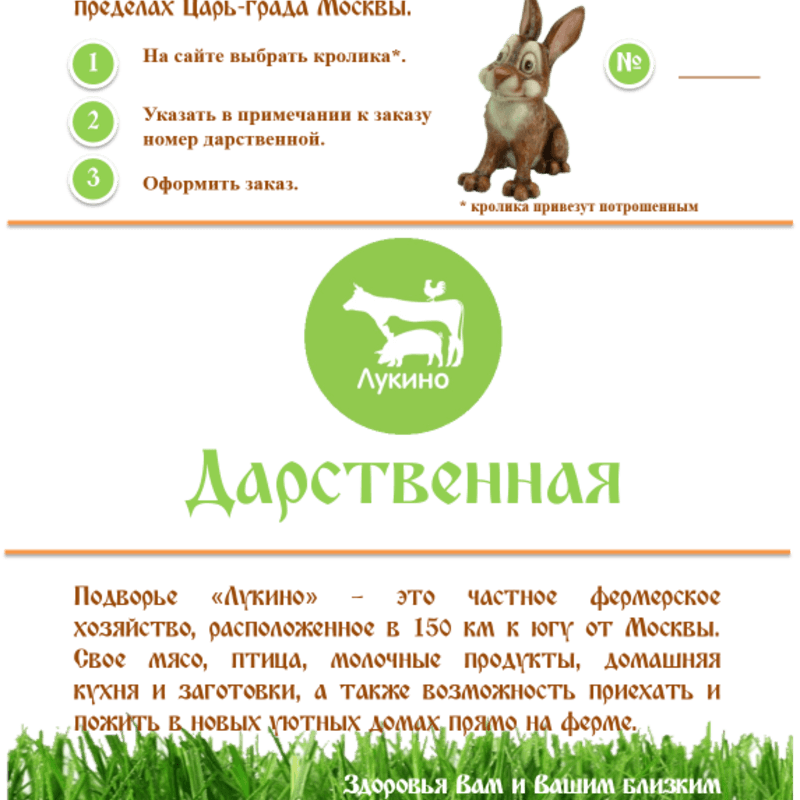 Сертификат на кролика 1 шт.                        с фермы Лукино