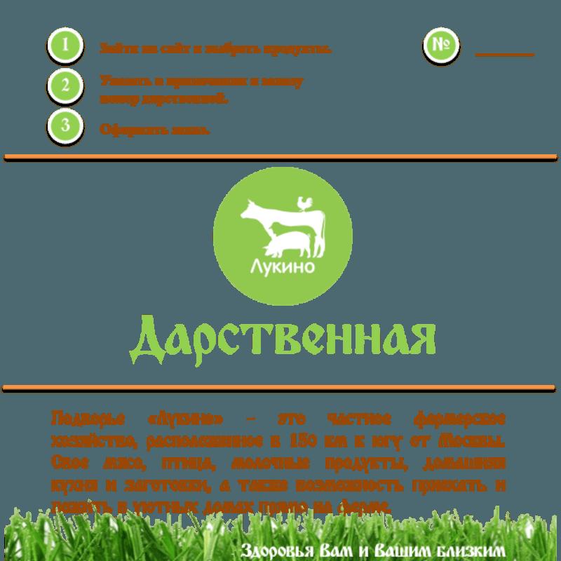 Подарочный сертификат 1000 1 шт.                                                    с фермы Лукино                    ..