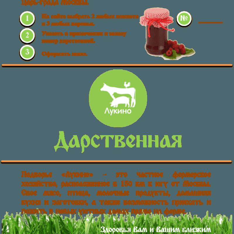 Сертификат на сладкую корзину 1 шт.                        с фермы Лукино