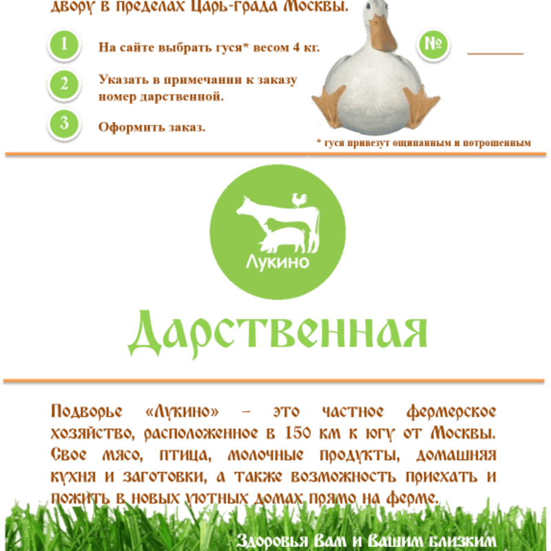 Сертификат на гуся 1 шт.                        с фермы Лукино