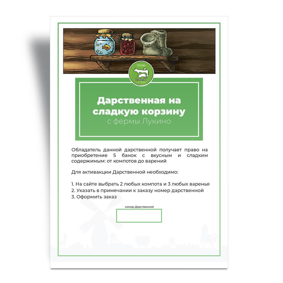 Сертификат на сладкую корзину