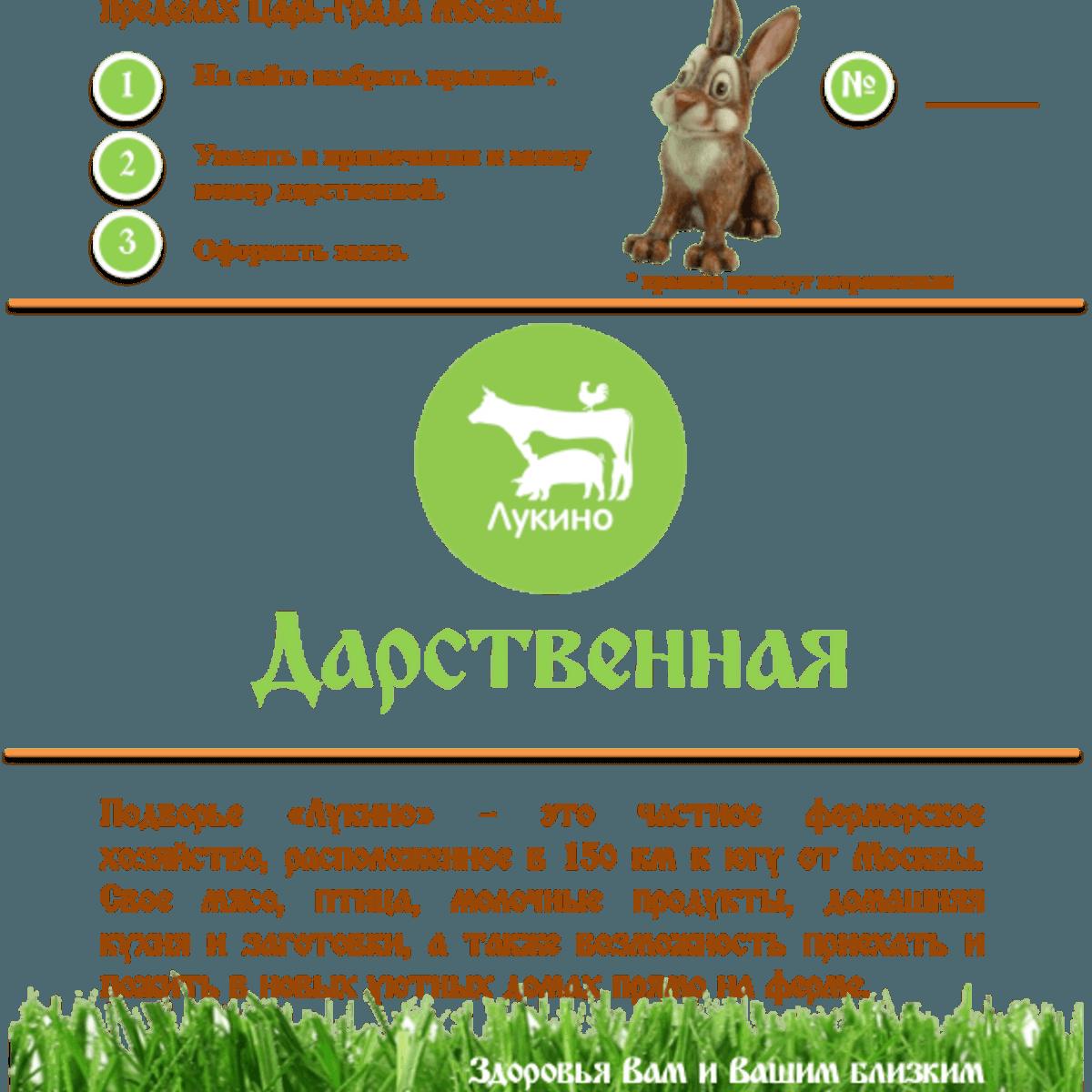 Сертификат на кролика